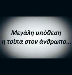 Poem Quotes, Wise Quotes, Quotes Bukowski, Religion Quotes, Brainy Quotes, General Quotes, Perfection Quotes, Greek Quotes, English Quotes