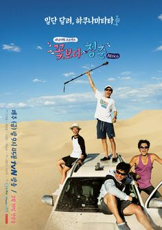"""Popular tvN travel variety show """"Youth Over Flowers - Africa"""" will air its final episode on Friday, its broadcaster said on Wednesday. Grandpas Over Flowers, Youth Over Flowers, Yoo Hae Jin, Ryu Joon Yeol, Cha Seung Won, Journey To The West, Korean Wave, Korean Entertainment, Bo Gum"""