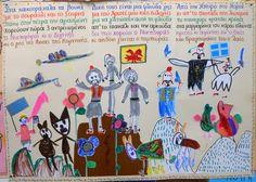 TSAMIKOS 25 March, Ants, School, Blog, Ant, Schools