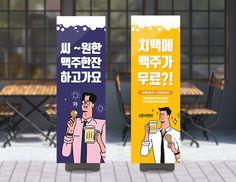 컨셉디자인 - 당신은 지금, 맥주가 땡긴다 Xbanner Design, Display Design, Logo Design, Rollup Design, Street Banners, Digital Banner, Logos Retro, Rollup Banner, Korean Design