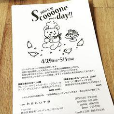 cafehakutaのGW恒例スコーンデイ #カフェ #cafe #スコーン #cafehakuta #hakuta #金町 #葛飾区