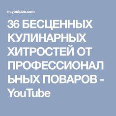 36 БЕСЦЕННЫХ КУЛИНАРНЫХ ХИТРОСТЕЙ ОТ ПРОФЕССИОНАЛЬНЫХ ПОВАРОВ - YouTube