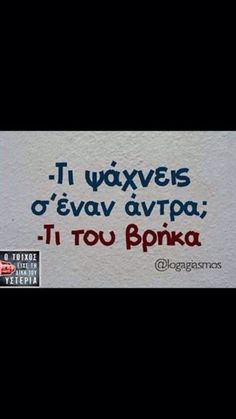 Χαχαχα Funny Status Quotes, Funny Greek Quotes, Funny Statuses, Sarcastic Quotes, Humorous Quotes, Favorite Quotes, Best Quotes, Greek Memes, Clever Quotes