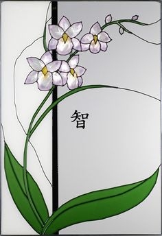 Symbol for Wisdom Oriental Stained Glass Panel 20.5 x 14 - AMERICAN MADE