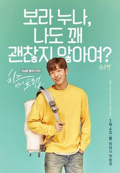 Many K-drama fans must be good boys and girls :) as tvN unveiled character posters for their much-awaited show, Cheese in the Trap.I hope this show won't be all hype and no swag. Anyway, enj…