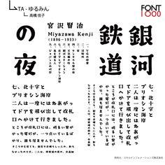 フォント:TA-ゆるみん [66344] | フォント・書体のダウンロード | アフロ モール(Aflo Mall)