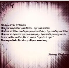 Greek Quotes, Food For Thought, Favorite Quotes, Love Quotes, Wisdom, Thoughts, Sayings, Words, Truths