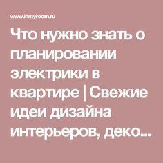 Что нужно знать о планировании электрики в квартире | Свежие идеи дизайна интерьеров, декора, архитектуры на InMyRoom.ru