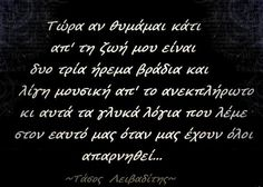 Poetry Quotes, Wisdom Quotes, Words Quotes, Life Quotes, Sayings, Greek Quotes, Some Words, Talk To Me, Food For Thought