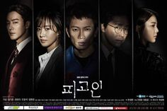 [Photos] Added new posters for the #kdrama 'Defendant' - this just looks like the sort of thing i should watch