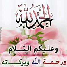 Morning Pictures, Good Morning Images, Salam Image, Surah Ar Rahman, Assalamualaikum Image, Surah Fatiha, Peace Be Upon Him, Islamic Love Quotes, Black Spot