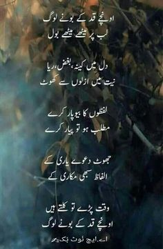 Contemporary Iqbal Poetry, Poetry Quotes In Urdu, Love Poetry Urdu, Poem Quotes, Urdu Quotes, Quotations, Poems, Nice Poetry, Soul Poetry