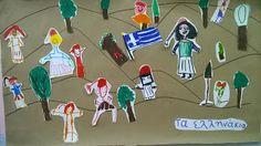 Ο κόσμος της Έφης: Τα ελληνάκια της Ευγενίας Φακίνου