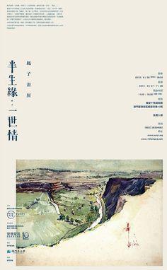 https://flic.kr/p/eVAsn2 | life long pursuit - poster | Life Long Pursuit. Feng zi watercolor exhibition -- somethingmoon.com/post/53813736874/life-long-pursuit