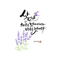 나만의 감성 캘리그라피[삶은 채우는것이 아니라 비우는 것이다] : 네이버 블로그 Doodle Lettering, Hand Lettering, Diy Embroidery Patterns, Nature Journal, Korean Language, Calligraphy Art, Poems, Doodles, Clip Art