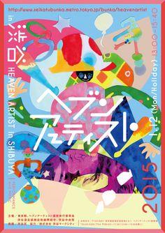 ヘブンアーティストSHIBUYA 2015 Art directer / Taeko Isu いすたえこ(NNNNY) Design / Asuka Watanabe Illustration / Margraph
