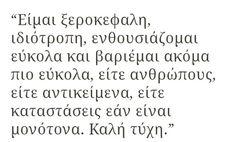 Reality Of Life, Greek Quotes, Wisdom Quotes, Math, Damon Salvatore, Lion, Random, Leo, Math Resources