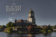 Vyborg - one of the most interesting historic towns in Russia
