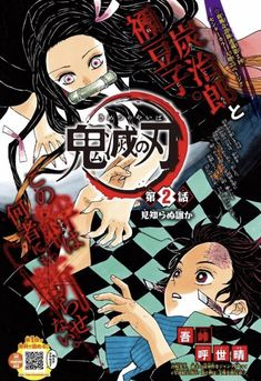 Read Kimetsu no Yaiba Chapter 2 : A Person Unknown - Tanjiro is the oldest son in his family who has lost his father. One day, Tanjiro ventures off to another town to sell charcoal. Instead of going home, he ends up staying the night at someone else& Fantasy Demon, Dark Fantasy, Otaku Anime, Manga Anime, Best Animes Ever, Anime Episodes, Japanese Poster, Manga Covers, Manga Pages