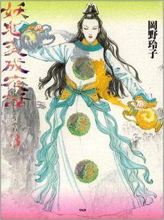 妖魅変成夜話 3 岡野玲子 平凡社