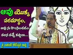 Importance of Cow and what happens if cows are harmed | Sri Chaganti Koteswara Rao || Bhakthi TV - YouTube