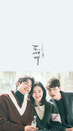 South Korea& latest hit drama Goblin has received tons of tourists at its filming sites visited by Kim Shin the Goblin (Gong Yoo) and his bride, Ji Eun-tak (Kim Go-eun). Goblin 2016, Live Action, Goblin The Lonely And Great God, Goblin Korean Drama, Goblin Gong Yoo, Kim Go Eun Goblin, Ji Eun Tak, K Drama, Drama 2016