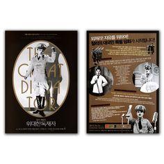 The Great Dictator Movie Poster 2S Charles Chaplin, Paulette Goddard, Jack Oakie #MoviePoster
