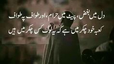 urdu poetry ghalib image - image poetry _ image poetry hindi urdu _ image poetry student _ urdu poetry ghalib image _ good morning quotes in hindi image poetry _ tahzeeb hafi poetry image _ urdu image poetry _ love poetry in urdu image Nice Poetry, Image Poetry, Love Poetry Urdu, My Poetry, Poetry Lines, Poetry Books, Iqbal Poetry, Sufi Poetry, Islamic Inspirational Quotes