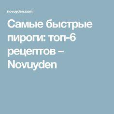 Самые быстрые пироги: топ-6 рецептов – Novuyden