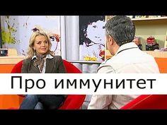 Про иммунитет - Школа доктора Комаровского - YouTube