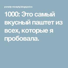 1000: Это самый вкусный паштет из всех, которые я пробовала.