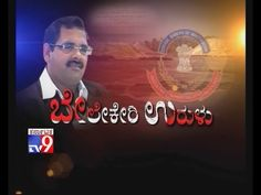 `Belekeri Urulu`: CBI Arrests Congress MLA Anil Lad in Illegal Ore Expor...