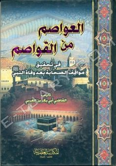 Maktaba as Salafiya: They invent faults in him...