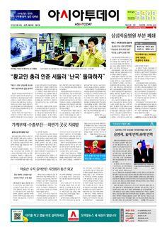 아시아투데이 ASIATODAY 1면 20150615(월)
