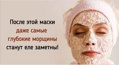 Эта маска — настоящий секрет сияющей кожи! Шлифует, освежает, выравнивает цвет лица, стимулирует обновление клеток…