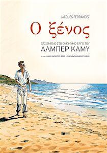 alt Albert Camus, Book Press, Editorial, Alter, Baseball Cards, Memes, Movie Posters, Google, Graphic Novels