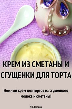 Good Food, Yummy Food, Icing Recipe, Russian Recipes, Cakes And More, Deserts, Dessert Recipes, Food And Drink, Cooking Recipes