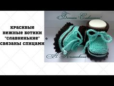Knit Baby Dress, Baby Knitting, Diy And Crafts, Baby Shoes, Crochet, Kids, Youtube, Fashion, How To Knit