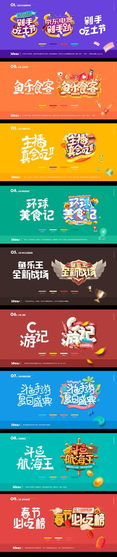 直播 name tattoos - Tattoo Typo Design, Graphic Design Posters, Graphic Design Inspiration, Typography Design, Branding Design, Lettering, Typography Letters, Chinese Fonts Design, Poster Layout