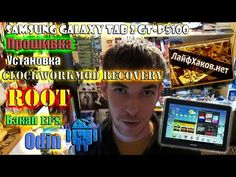 Samsung Galaxy Tab2 GT P5100 прошивка, ROOT, установка Clockworkmod Recovery, Бэкап EFS Odin - YouTube
