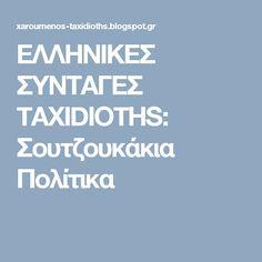ΕΛΛΗΝΙΚΕΣ ΣΥΝΤΑΓΕΣ TAXIDIOTHS: Σουτζουκάκια Πολίτικα