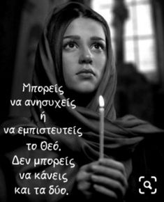 Funny Greek Quotes, Faith, Movie Posters, Movies, 2016 Movies, Popcorn Posters, Movie, Films, Film Books