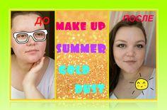 ЛЕТНИЙ МАКИЯЖ :::ЗОЛОТОЙ ПЕСОК::: MAKE UP SUMMER gold dust | MARINA TOHT...