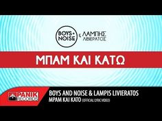 Boys And Noise & OGE - Ταινία Φαντασίας | Official Lyric Video HQ - YouTube