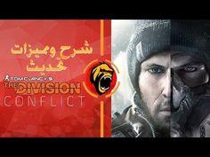 شرح ومميزات تحديث The Division : Conflict