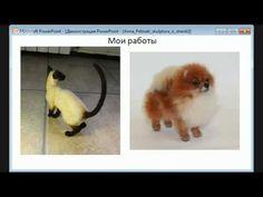 Мастер класс сухое валяние Анна Петинати - YouTube