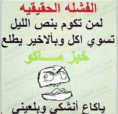 والله صدك ههههههههههه