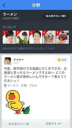 Top Free iPhone App #224: LINE Q - NAVER JAPAN by NAVER JAPAN - 03/09/2014