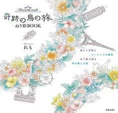 Coloring Book The Miracle Bird  A Journey Around the by JapanPop