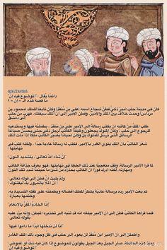 قصة المثل العربي  : في الموضوع إنَّ .